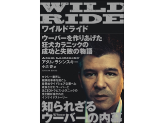 『WILD RIDE ワイルドライド ウーバーを作り上げた狂犬カラニックの 成功と失敗の物語』表紙
