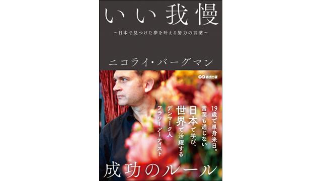 『いい我慢 ~日本で見つけた夢を叶える努力の言葉~』表紙