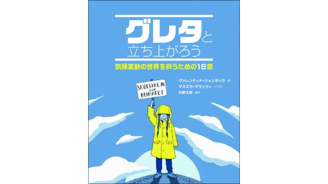 『グレタと立ち上がろう 気候変動の世界を救うための18章』表紙