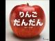 『りんご だんだん』表紙