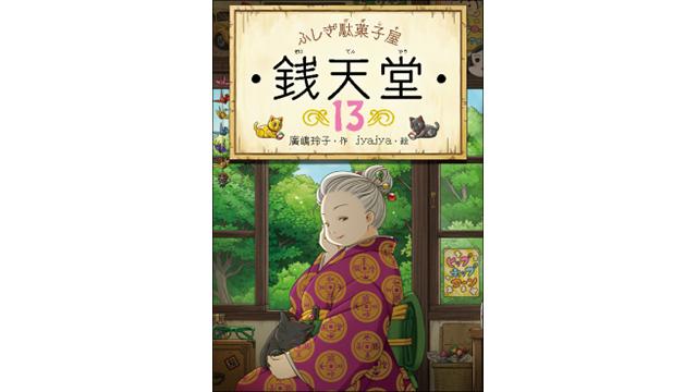 『ふしぎ駄菓子屋銭天堂13』表紙