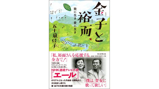 『金子と裕而(きんことゆうじ) 歌に生き 愛に生き』表紙