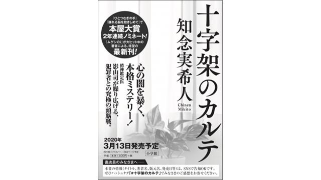 『十字架のカルテ』表紙