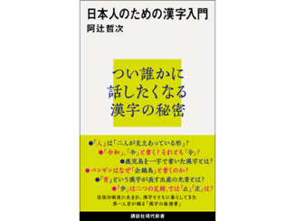 『日本人のための漢字入門』表紙