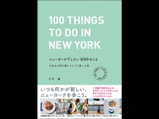 『ニューヨークでしたい100のこと』表紙