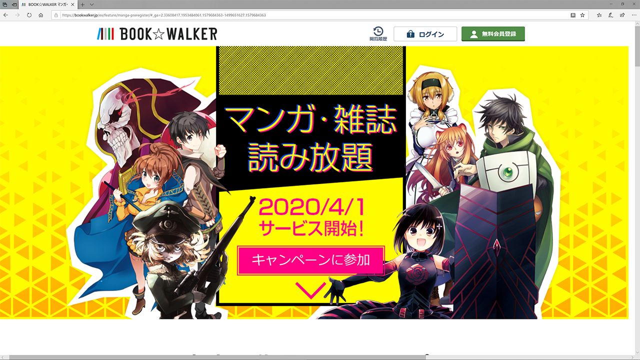 BOOK☆WALKER「マンガ・雑誌読み放題」事前登録
