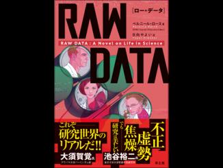 『RAW DATA(ロー・データ)』表紙