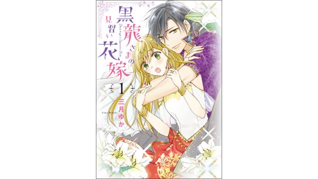 『黒龍さまの見習い花嫁 1』表紙