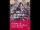 『城主と蜘蛛娘の戦国ダンジョン 1』表紙