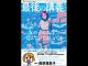 『最後の講義 完全版 西原理恵子 女の子の人生で覚えて欲しいこと』表紙