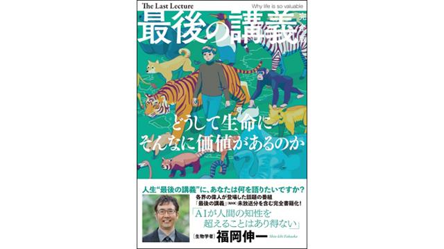 『最後の講義 完全版 福岡伸一 どうして生命にそんなに価値があるのか』表紙