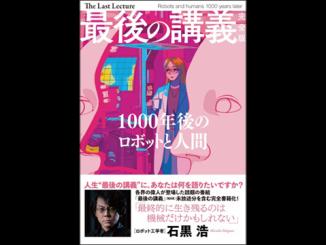 『最後の講義 完全版 石黒浩 1000年後のロボットと人間』表紙