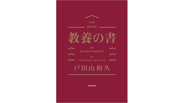 『教養の書』表紙