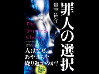 『罪人の選択』表紙