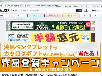 BOOK☆WALKER作品登録キャンペーンのお知らせ