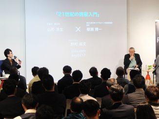 1月17日開催「ビジネスパーソンのための『21世紀の啓蒙』入門」イベント