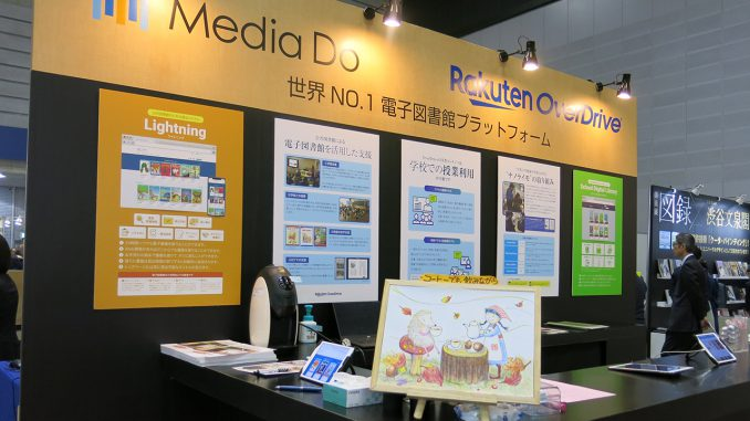 第21回図書館総合展のメディアドゥブース