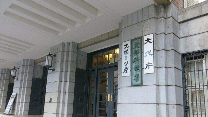 文科省の入り口