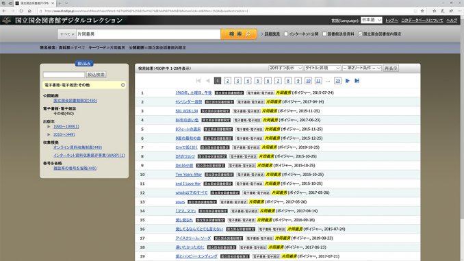 国立国会図書館デジタルコレクションの検索結果