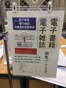 国立国会図書館で行われていた電子書籍・電子雑誌収集実証実験事業