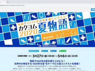 「カクヨム2020夏物語」特設サイト