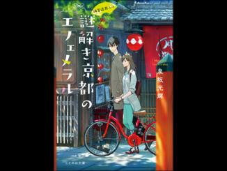 『神宮道西入ル 謎解き京都のエフェメラル』表紙