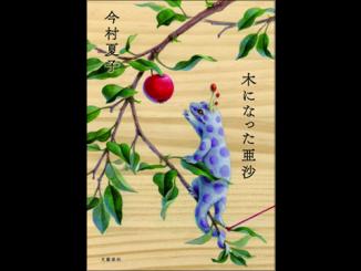 『木になった亜沙』表紙