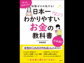 『日本一わかりやすい お金の教科書 知識ゼロの私でも!』表紙