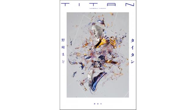 『タイタン』表紙