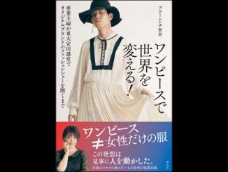 『ワンピースで世界を変える! 専業主婦が東大安田講堂でオリジナルブランドのファッションショーを開くまで』表紙