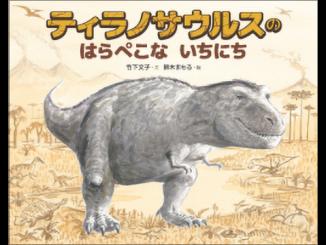 『ティラノサウルスのはらぺこないちにち』表紙