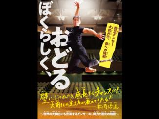 『ぼくらしく、おどる 義足ダンサー大前光市、夢への挑戦』表紙