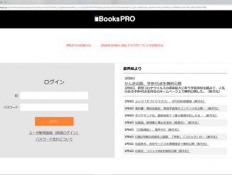 BooksPROのログイン画面