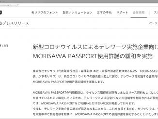 モリサワ公式サイトのお知らせ