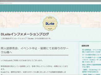 DLsiteインフォメーションブログのお知らせ
