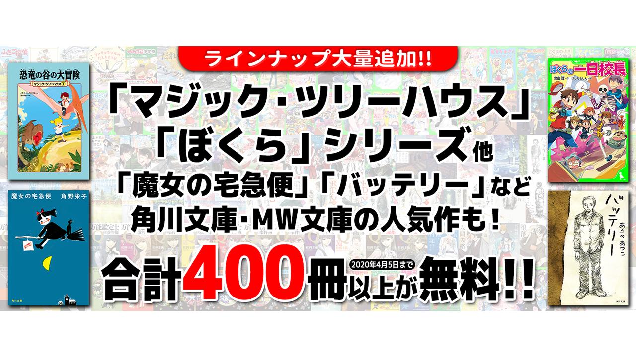 無料 角川 文庫