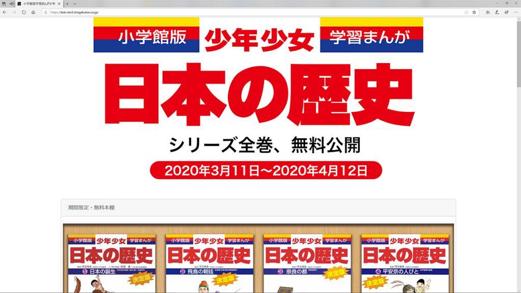 小学館版学習まんが少年少女日本の歴史