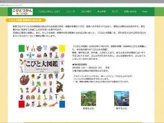 こびとづかん公式サイトの『こびと大図鑑』無料公開特設ページ