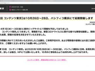 リード、コンテンツ東京の開催延期を発表 ~ クリエイターEXPOなどは10月28日から30日にパシフィコ横浜での開催へ