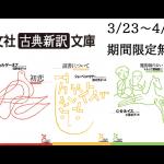 光文社古典新訳文庫