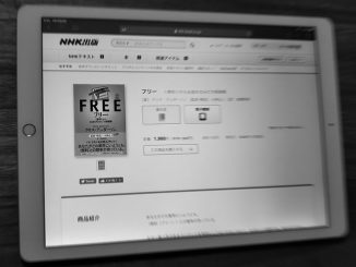 クリス・アンダーソン『フリー 〈無料〉からお金を生みだす新戦略』(NHK出版)