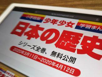 小学館版日本の歴史