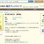 コンテン堂『ぼうぼうあたま』詳細ページ