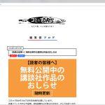 コミックDAYS編集部ブログのお知らせ