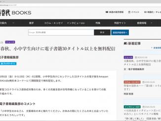 文藝春秋BOOKSのお知らせ