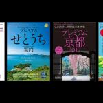 """ディスカバー・ジャパンの""""旅に出たくなる""""別冊4誌"""