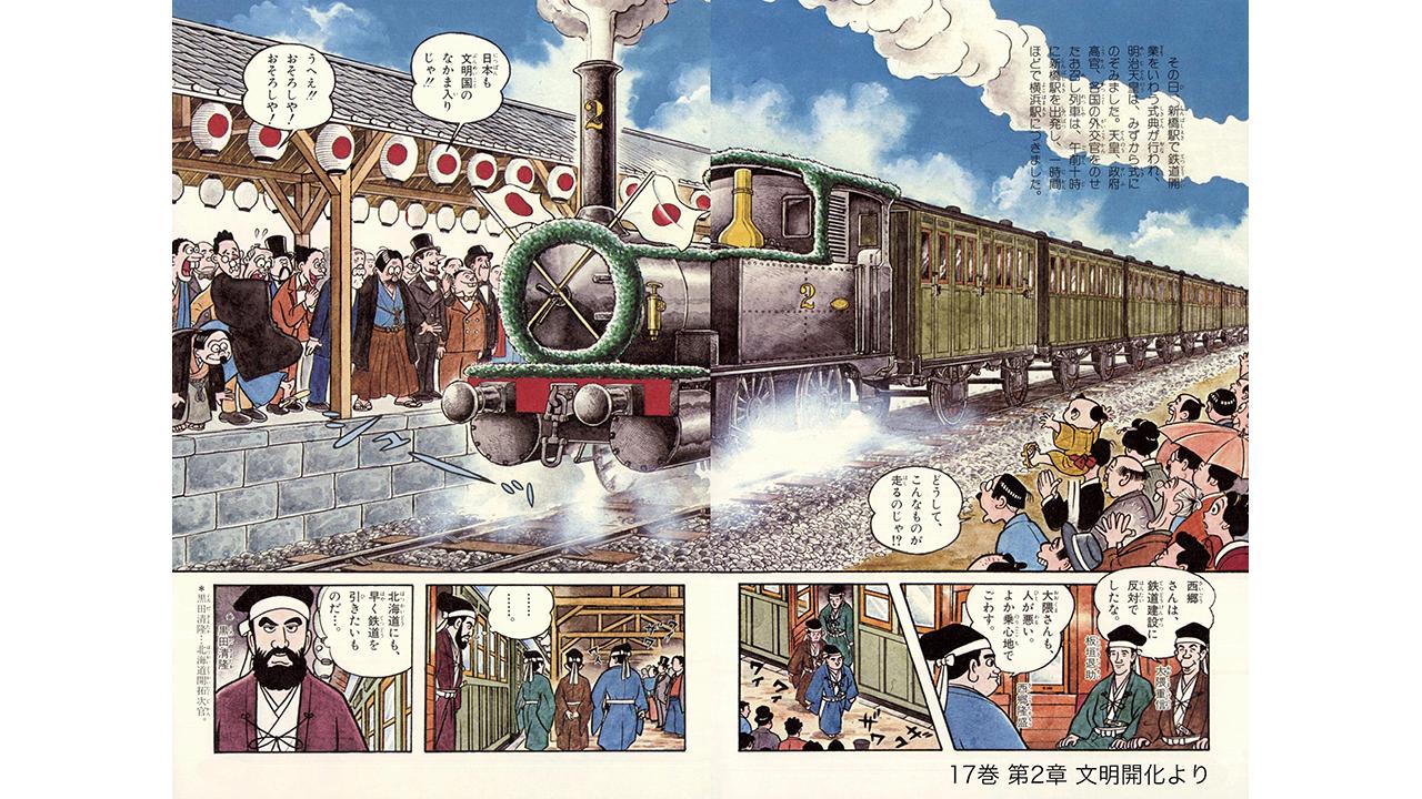 小学館版学習まんが少年少女日本の歴史17巻より