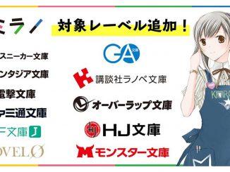 ライトノベルレコメンドサイト「キミラノ」にKADOKAWA以外のレーベルが初参入