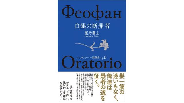 『フェオファーン聖譚曲(オラトリオ) op.2 白銀の断罪者』表紙