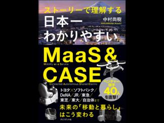 『ストーリーで理解する 日本一わかりやすいMaaS&CASE』表紙